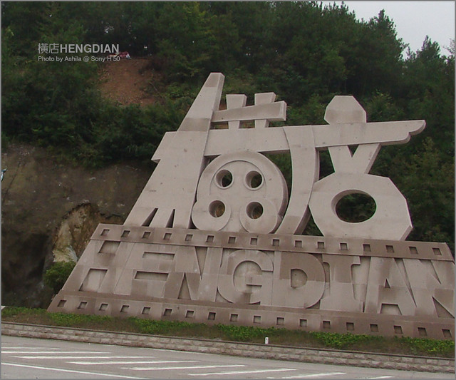 中國行2012_D506