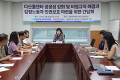 160818 다산콜센터 공공성 강화 및 비정규직 해결과 감정노동자 인권보호 마련을 위한 간담회 개최