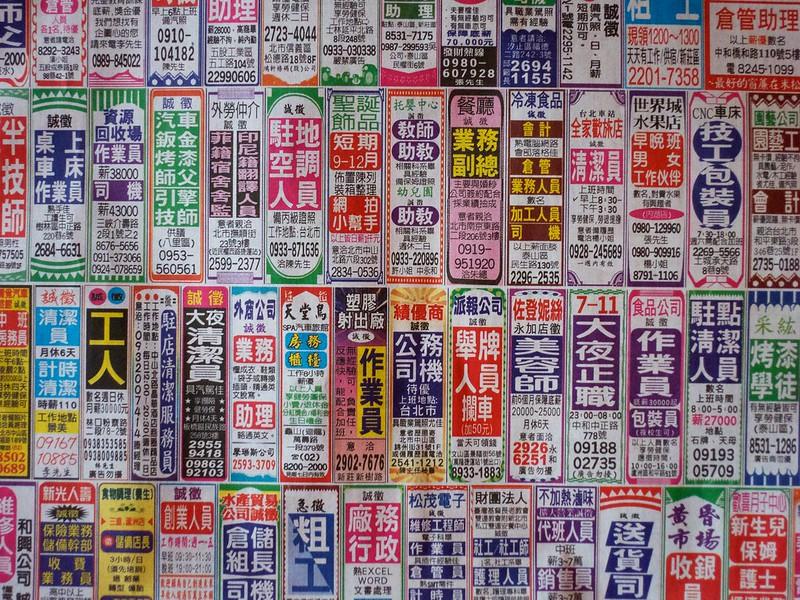 2012 台湾旅行 求人広告 Trip to Taiwan