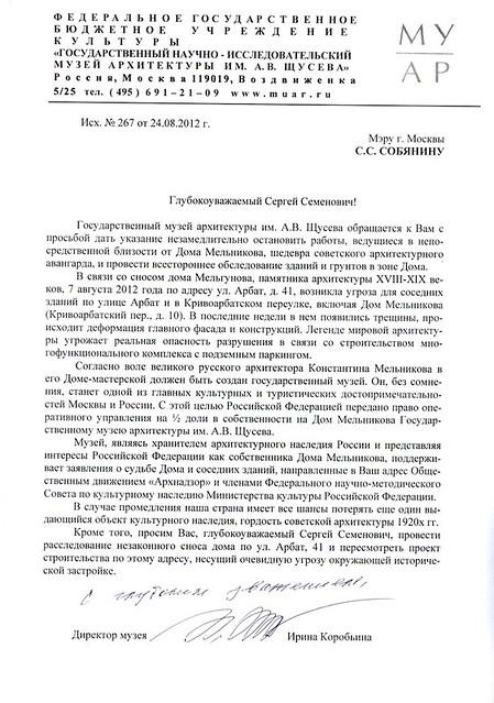 Собянину С.С