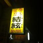 名護 島唄ライブ 結絃