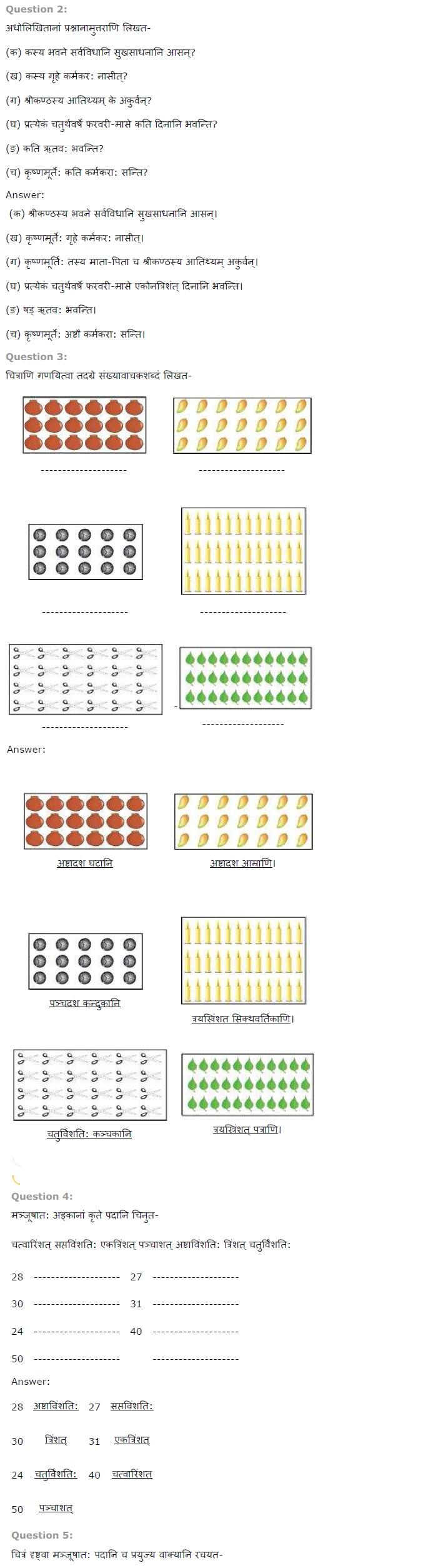 NCERT Solutions for Class 7th Sanskrit Chapter 3 - स�वावलम�बनम