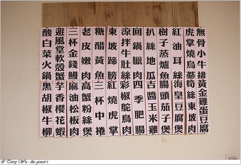 鬼扯麥茶王60大壽-真川味  (3)