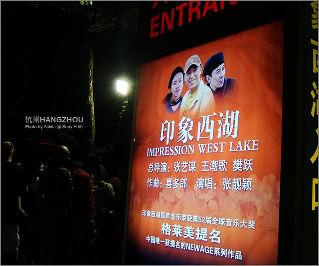 中國行2012_D832