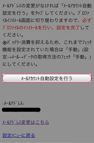 iPhone5_au_mail014