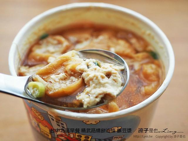 台中北區早餐 精武路燒餅油條 鹹豆漿 7