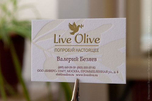 Olive Oil traders letterpress card
