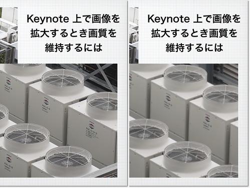 Keynote備忘録_03