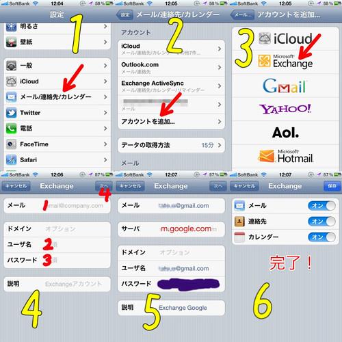 iPhone/iPadでGmail/Googleカレンダーで使うための設定