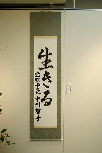 中川智子宝塚市長 書 「生きる」