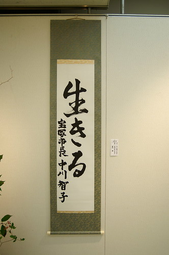 第8代 宝塚市長 中川智子 書「生きる」