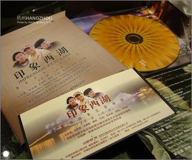 中國行2012_D831