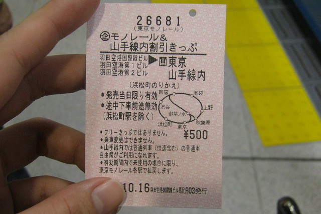 Monorail and Yamanote Line Discount Ticket