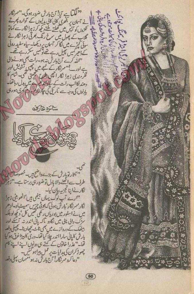 Phir Sawan Rut Ne Yad Kia Complete Novel By Saira Arif