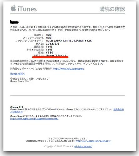Yahoo!メール-3