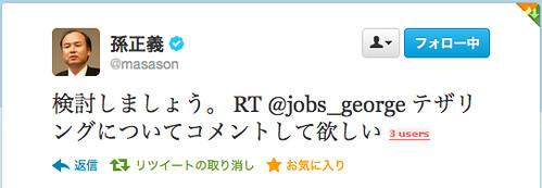 Masason_Tweet