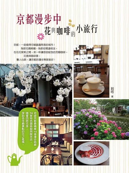 京都花與咖啡封面