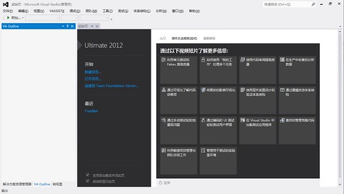 VS2012_work_UI