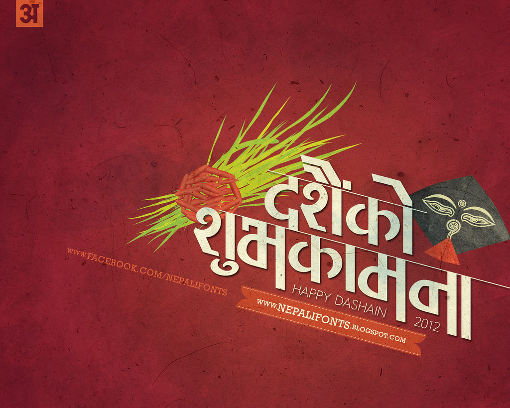 Dashain Wallpaper 2012