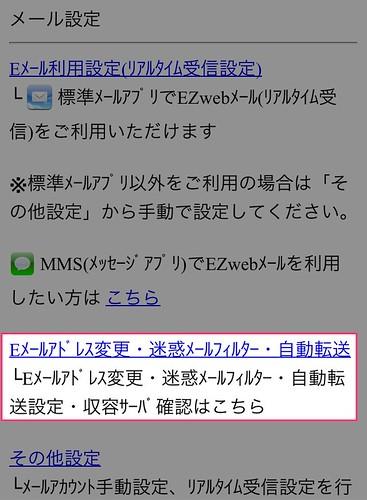 au_mail_tensou001
