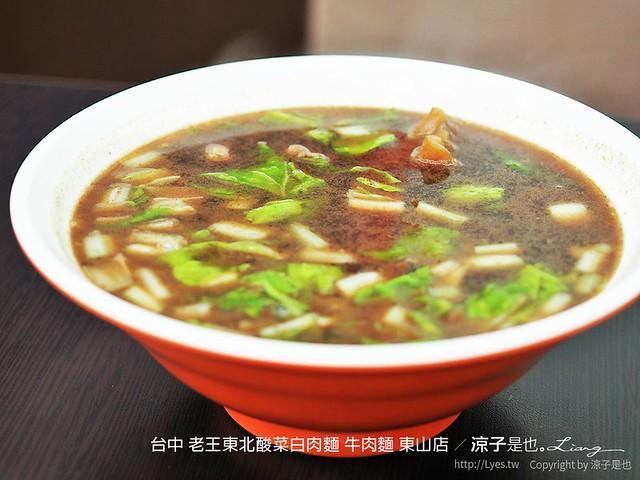 台中 老王東北酸菜白肉麵 牛肉麵 東山店 6