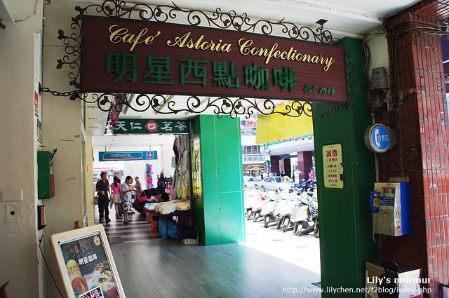 Astoria明星西點咖啡館,就在城中市場的城隍廟對面。