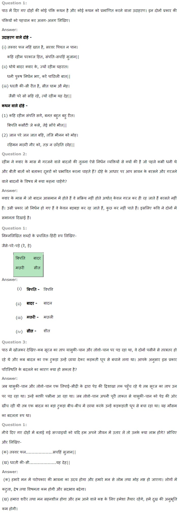 NCERT Solutions for Class 7th Hindi Chapter 11 रहीम की दोहे
