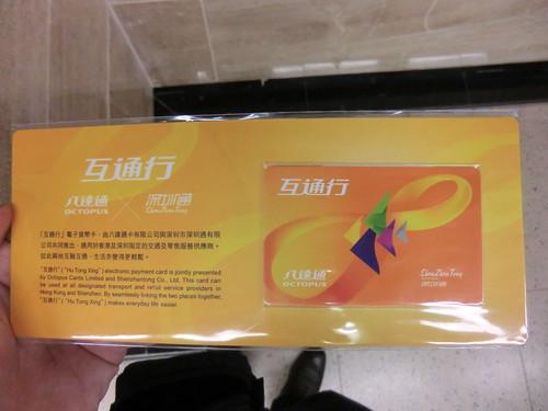 互通行(深セン通)八達通_オクトパスカード
