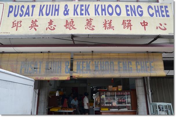 Khoo Eng Chee Kuih & Cake