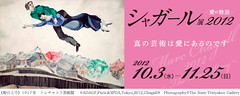 chagall_banner01