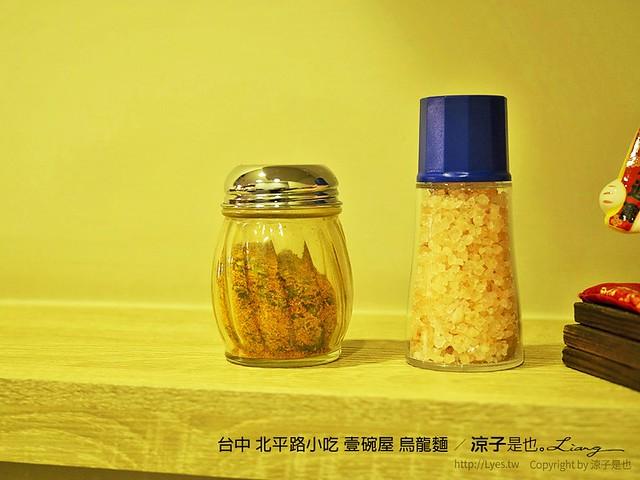 台中 北平路小吃 壹碗屋 烏龍麵 11