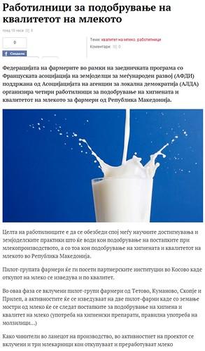 Работилници за Подобрување на Квалитетот на Млекото