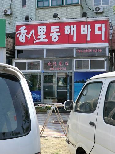 韓国系商店が多い青島の町