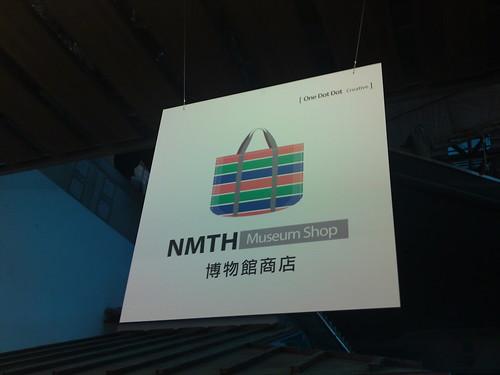 20120923_709_1252_臺南臺灣歷史博物館_福爾摩沙購物袋