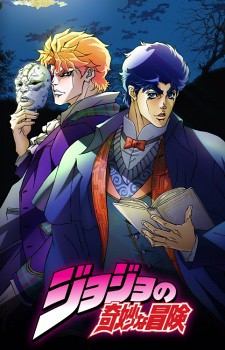 JoJos Bizarre Adventure The Animation