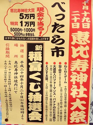 お祭りポスター