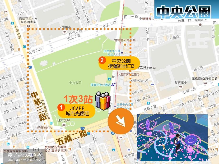 寶可夢補給站地圖-中央公園