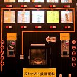 Sake Tasting Machine - Kanazawa, Japan