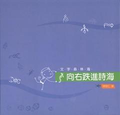 20120904-文字森林海1-1