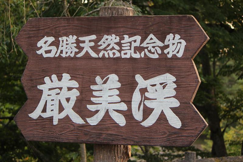 厳美渓の看板