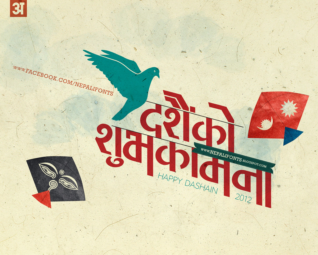 Happy Dashain 2012