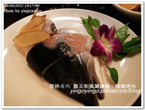 雲林斗六_龍王和風涮涮鍋20120904_R0071292