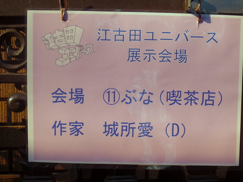 案内@ぶな(江古田)