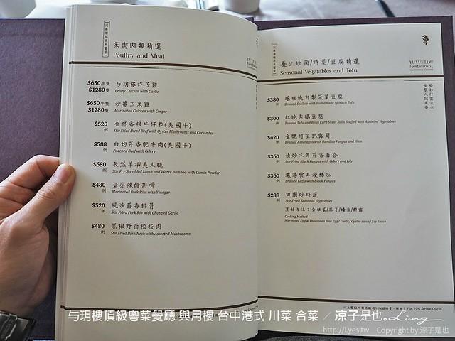 与玥樓頂級粵菜餐廳 與月樓 台中港式 川菜 合菜 9