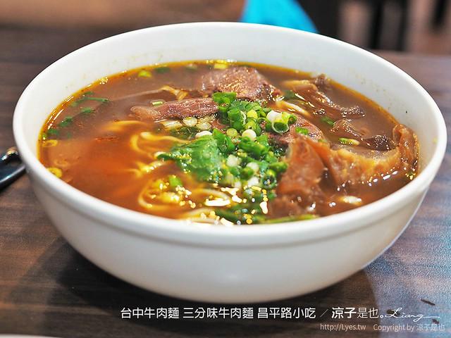 台中牛肉麵 三分味牛肉麵 昌平路小吃 8