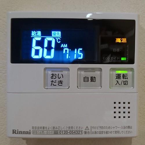 新しい給湯器のリモコン