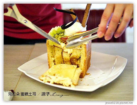 克拉朵 蜜糖土司 5