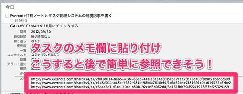 共有URLをTodoに貼り付け