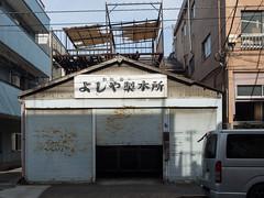 深川 Tokyo Japan