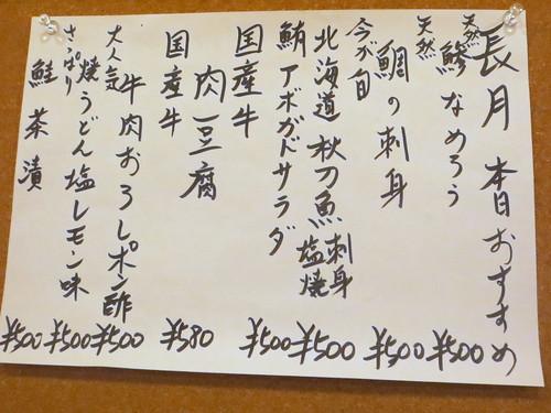 本日のおすすめ@たけちゃん(東長崎)